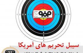 تحریم های مجدد آمریکا علیه فولاد مبارکه اصفهان