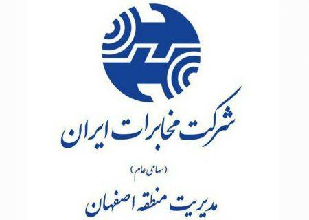 مدیرکل هماهنگی خدمات ارتباطات سیار از اقدامات مخابرات منطقه اصفهان تقدیر کرد