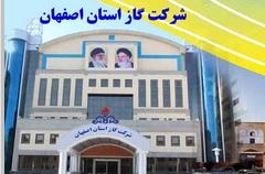 بررسی شعار سال ۱۴۰۰در شرکت گاز استان اصفهان