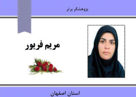 انتخاب مربی آموزش فنی و حرفه ای استان اصفهان به عنوان پژوهشگر برتر کشوری