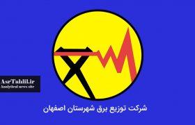 مانور سراسری صرفه جویی در ادارت اصفهان در ۱۵ اردیبهشت ماه برگزار شد