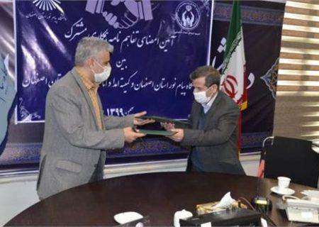 امضای تفاهم نامه همکاری کمیته امداد و دانشگاه پیام نور اصفهان