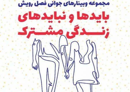 مزاحم فکر کردن همسر خود نشوید