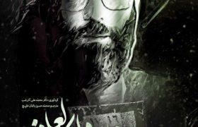 خاطرات حضرت آیتالله العظمی سیّد علی خامنهای(مدّظلّهالعالی) از زندانها و تبعید دوران مبارزات انقلاب اسلامی