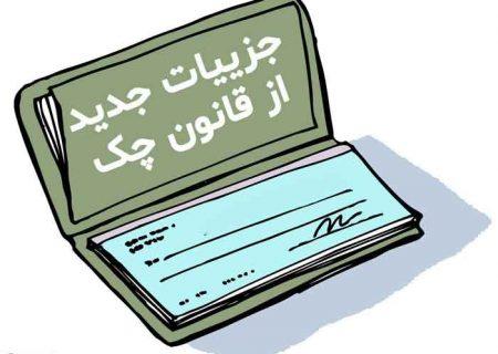 الزامات قانونی چکهای جدید را بدانید