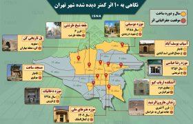 نگاهی به ۱۰ اثر کمتر دیده شده در تهران