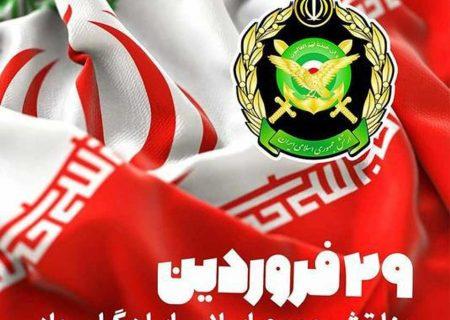 پیام تبریک مدیرکل کمیته امداد استان اصفهان به مناسبت گرامیداشت روز ارتش