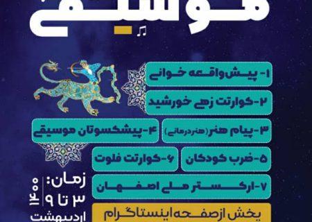 """استقبال و حمایت از """"هفت شب، هفت موسیقی""""  در فضای مجازی"""
