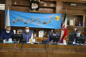مدیریت مصرف برق در ادارات اصفهان