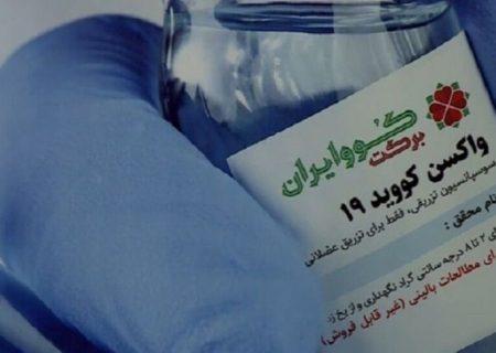 """مجوز مصرف """"واکسن کووایران برکت"""" صادر شد"""